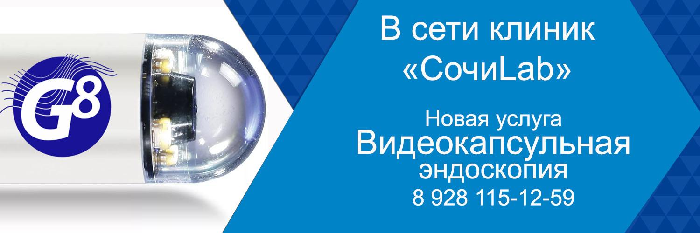 Проведение лабораторных анализов крови в сочи Справка 082 у Улица Чернышевского (город Зеленоград)